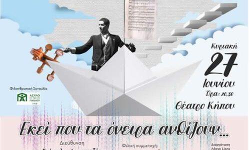 Θεσσαλονίκη: Εκεί που τα Όνειρα Ανθίζουν / Live Concert – ΣΟΝΕ, Κυριακή 27 Ιουνίου