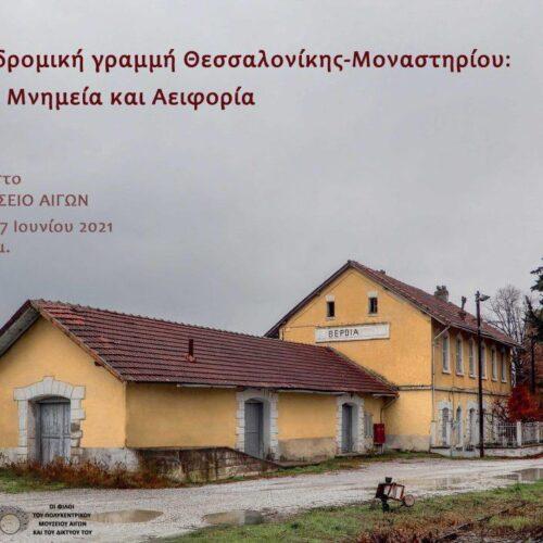 """Ημερίδα / Νέο Μουσείο Αιγών:""""Σιδηροδρομική γραμμή Θεσσαλονίκης - Μοναστηρίου: Μνήμη, Μνημεία και Αειφορία"""""""