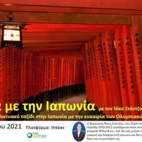 Φωτογραφικό διαδικτυακό ταξίδι - γνωριμία με την Ιαπωνία από την Ένωση Παλαιών Προσκόπων Βέροιας