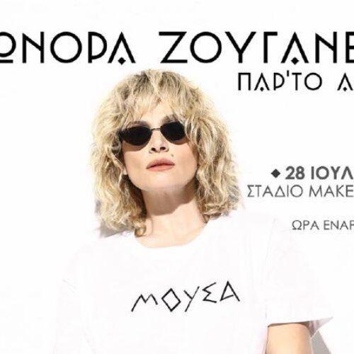 """Θεσσαλονίκη: """"Παρ' το αλλιώς"""". Συναυλία Ελεωνόρας Ζουγανέλη, Τετάρτη 28 Ιουλίου"""