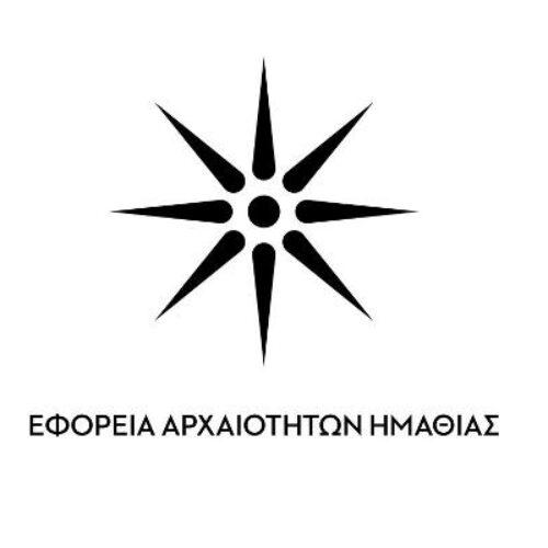 ΕΦΑ Ημαθίας: Λειτουργία αρχαιολογικών χώρων και μνημείων κατά την περίοδο υψηλών θερμοκρασιών