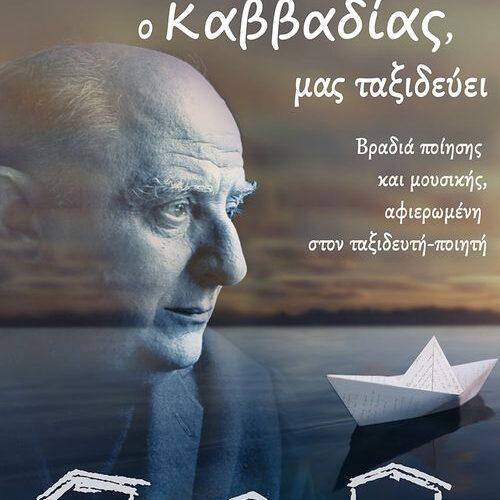 """Θεσσαλονίκη / Φεστιβάλ Επταπυργίου 2021: """"Ο Καββαδίας… μας ταξιδεύει"""", Δευτέρα 19 & Τρίτη 20 Ιουλίου"""