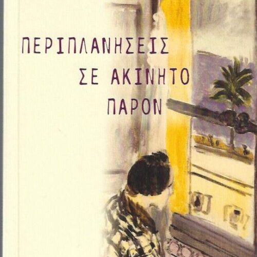 """Νέο βιβλίο / Ποίηση: Ιουλία Τολιά """"Περιπλανήσεις σε ακίνητο παρόν"""""""