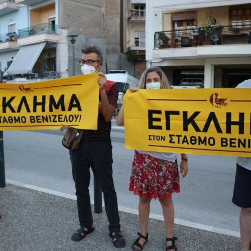 Βέροια: Διαμαρτυρία για τη στάση της Λίνας Μενδώνη στη μεταφορά των μνημείων του Σταθμού Βενιζέλου