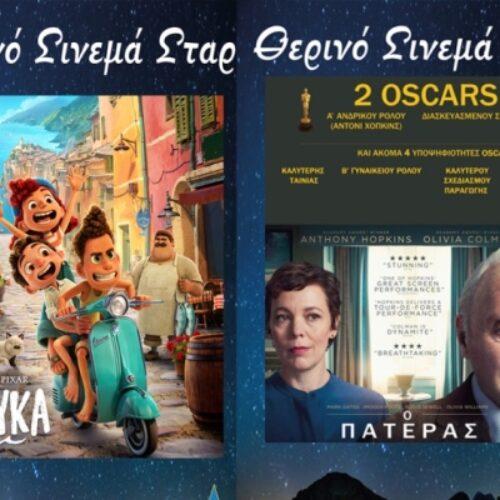 Βέροια: Το πρόγραμμα του Κινηματοθέατρου ΣΤΑΡ  από 15 μέχρι και 21 Ιουλίου