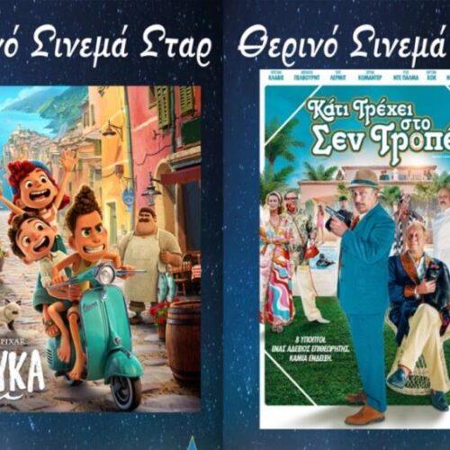 Βέροια: Το πρόγραμμα του Κινηματοθέατρου ΣΤΑΡ από 29 Ιουλίου μέχρι και 4 Αυγούστου