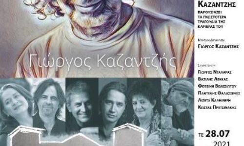 Φεστιβάλ Επταπυργίου - Αφιέρωμα σε θεσσαλονικιούς δημιουργούς / Γιώργος Καζαντζής, Τετάρτη 28 Ιουλίου