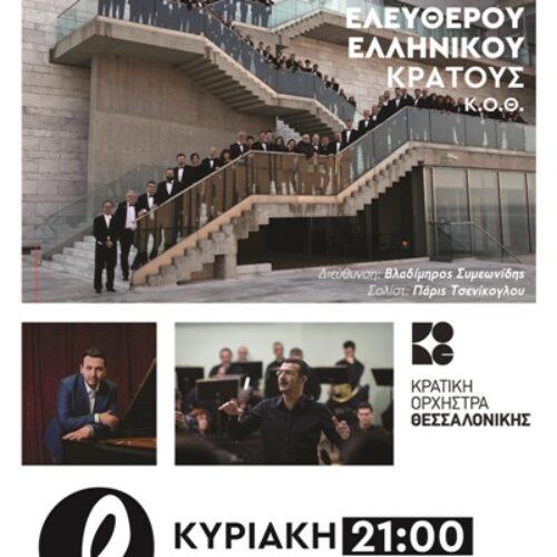 """Αρχαίο Θέατρο Δίου: Συναυλία της ΚΟΘ αφιέρωμα στα """"200 Χρόνια Ελεύθερου Ελληνικού Κράτους"""", Κυριακή 1 Αυγούστου"""