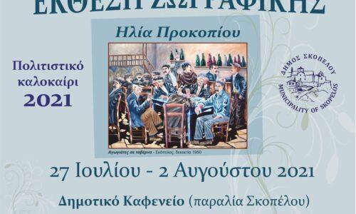 Σκόπελος: Έκθεση ζωγραφικής Ηλία Προκοπίου από 27 Ιουλίου έως 2 Αυγούστου