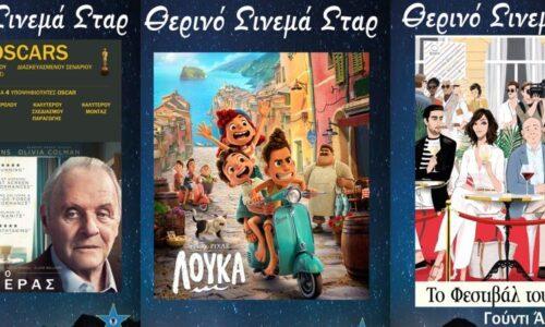 Βέροια: Το πρόγραμμα του Κινηματοθέατρου ΣΤΑΡ από 22 μέχρι και 28 Ιουλίου