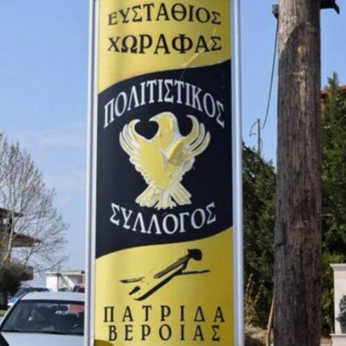 """Ημαθία: Πρόσκληση προς τους πολιτιστικούς συλλόγους από τον """"Ευστάθιο Χωραφά"""""""
