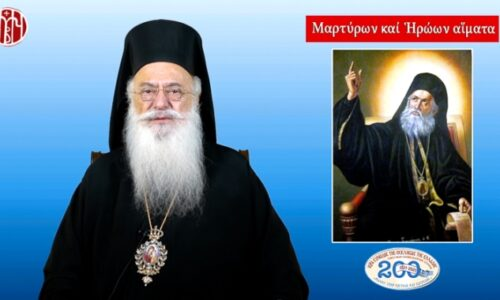 Μητροπολίτης Βέροιας: «Η άρση του αφορισμού του Γρηγορίου του Ε΄» (βίντεο)