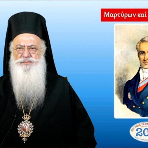 Μητροπολίτης Βέροιας: «Ο πρώτος κυβερνήτης της Ελλάδος, Ιωάννης Καποδίστριας» (video)