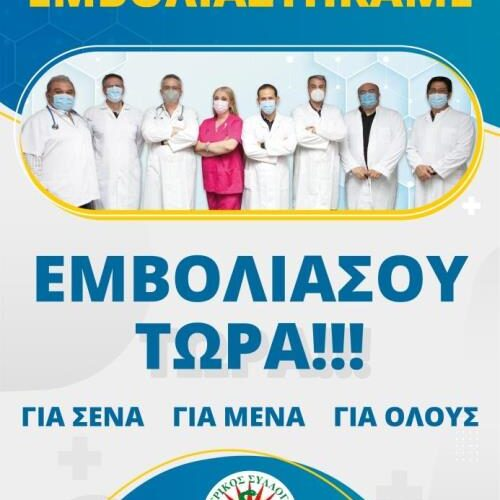 """Ιατρικός Σύλλογος Ημαθίας: """"Εμβολιάσου τώρα!"""""""