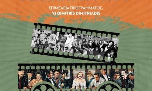 Ένα μεγάλο μουσικό ταξίδι στον παγκόσμιο και ελληνικό κινηματογράφο, Τετάρτη 28 Ιουλίου