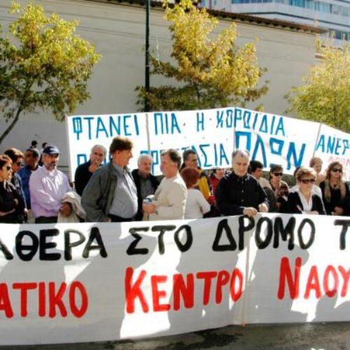 Εργατικό Κέντρο Νάουσας: Κάλεσμα σε συλλαλητήριο τη Τρίτη 20 Ιουλίου / Όχι στην εργοδοτική αυθαιρεσία