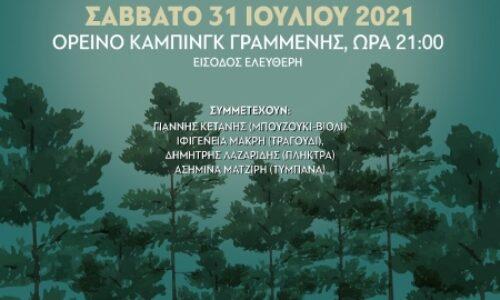 Δήμος Νάουσας / Γραμμένη: Ένα μεγάλο μουσικό ταξίδι στον παγκόσμιο και ελληνικό κινηματογράφο