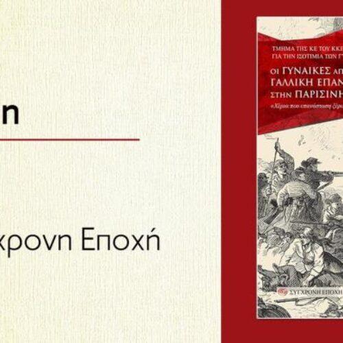 """Θεσσαλονίκη / Βιβλιοπαρουσίαση: """"Οι γυναίκες από την αστική Γαλλική Επανάσταση στην Παρισινή Κομμούνα"""", Πέμπτη 15 Ιουλίου"""