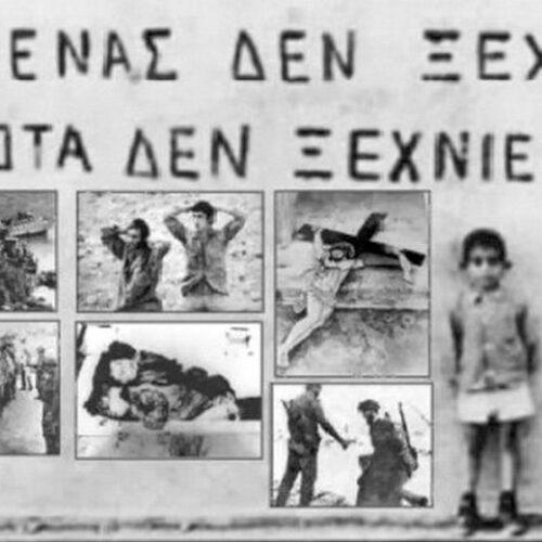 Δήμος Νάουσας: Εκδήλωση Μνήμης για την συμπλήρωση 47 ετών από την Κυπριακή Τραγωδία, Κυριακή 18 Ιουλίου