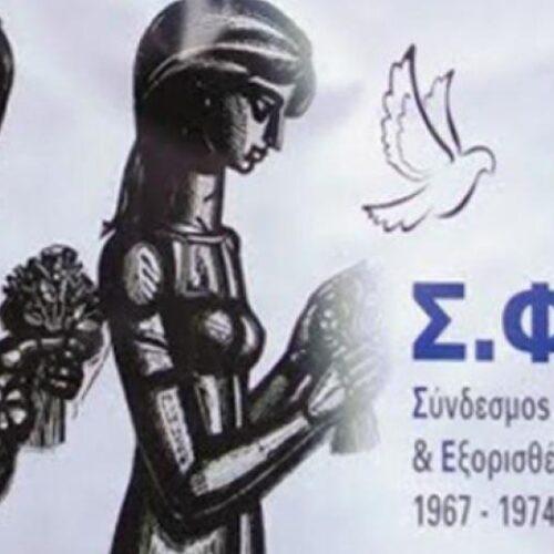 Εκδήλωση του ΣΦΕΑ για τα 47 Χρόνια από την κατάρρευση της δικτατορίας