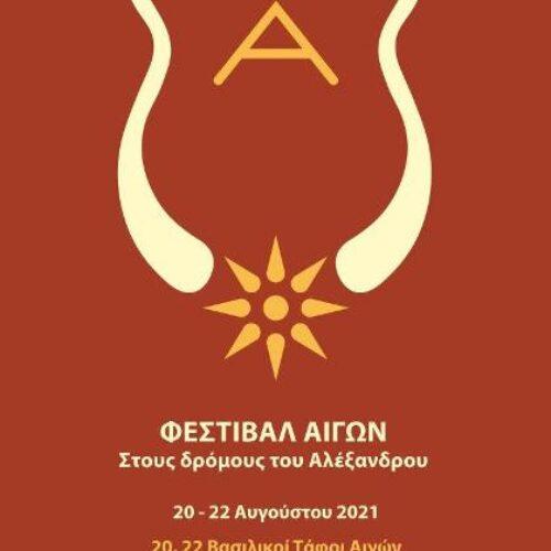 """Φεστιβάλ Αιγών / """"Στους δρόμους του Αλέξανδρου"""" - Το πρόγραμμα, 20 έως 22 Αυγούστου"""
