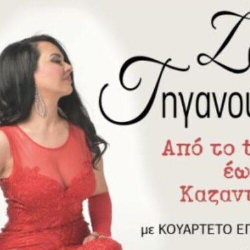 """Βέροια Εύηχη Πόλη / Ζωή Τηγανούρια """"Από το Tango έως τον Καζαντζίδη"""", Τετάρτη 1 Σεπτεμβρίου (είσοδος ελεύθερη με κάρτες)"""