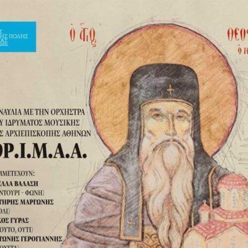 Μουσική συναυλία προς τιμήν του Πολιούχου της ΝάουσαςΟσίου Θεοφάνους, Πέμπτη 19 Αυγούστου