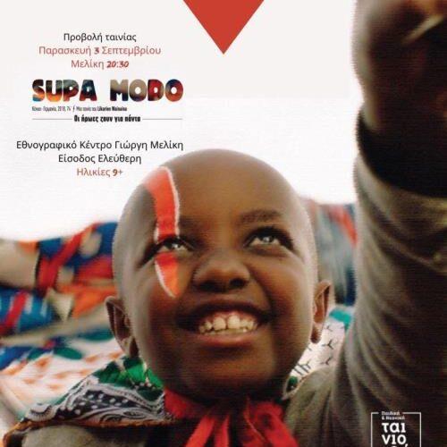 """Εθνογραφικό Κέντρο Γιώργη Μελίκη: """"Σινεμά στο Χωριό /  Supa Modo"""", Παρασκευή 3 Σεπτεμβρίου"""