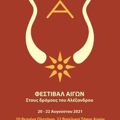 """Αρχαίο Θέατρο Μίεζας: """"Φεστιβάλ Αιγών. Στους δρόμους του Αλέξανδρου"""", Σάββατο 21 Αυγούστου"""