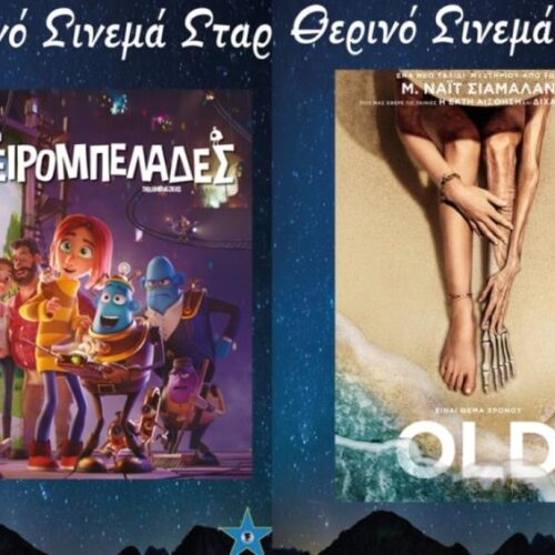 Βέροια / Το πρόγραμμα του Κινηματοθέατρου ΣΤΑΡ από 5 έως και 11 Αυγούστου