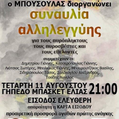 Βέροια / Μπούσουλας: Συναυλία αλληλεγγύης για τους πυρόπληκτους, Τετάρτη 11 Αυγούστου