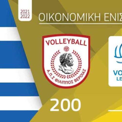 Άρχισε η διάθεση καρτών οικονομικής ενίσχυσης του Α.Π.Σ Φίλιππου Βέροιας Volleybal 2021-2022