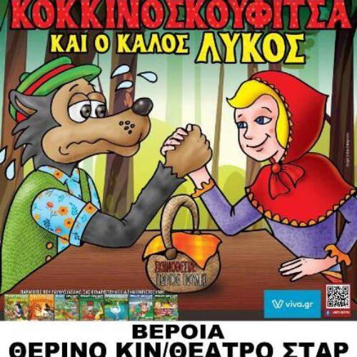"""Βέροια / Μικρό Θέατρο Λάρισας: """"Η Κοκκινοσκουφίτσα και ο... καλός Λύκος"""", Παρασκευή 20 Αυγούστου"""