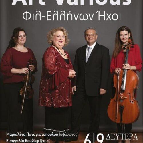 """Βέροια Εύηχη Πόλη: Art Various """"Φιλ- Ελλήνων Ήχοι"""", Δευτέρα 6 Σεπτεμβρίου (είσοδος ελεύθερη)"""