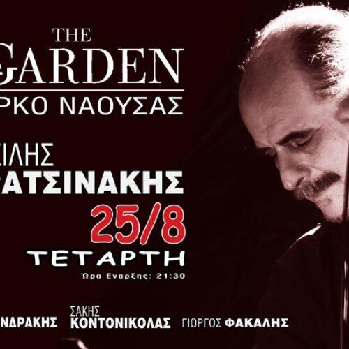 Βασίλης Πρατσινάκης / Μουσική εκδήλωση στη Νάουσα, Τετάρτη 25 Αυγούστου