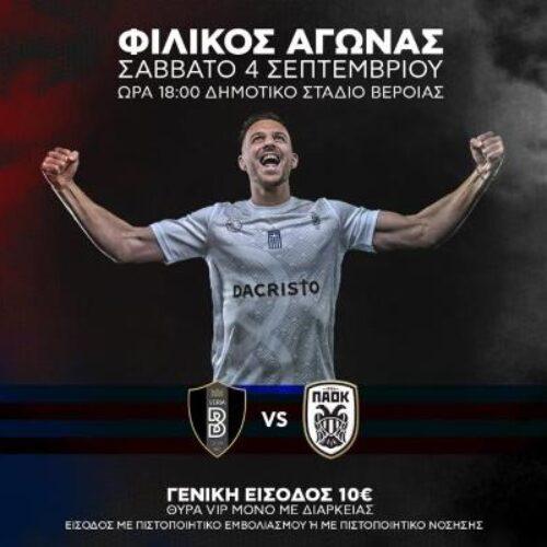 Ποδόσφαιρο: Φιλικός αγώνας με τον ΠΑΟΚ στο γήπεδο της Βέροιας
