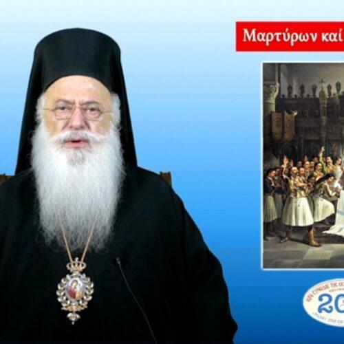 """Μητροπολίτης Βέροιας Παντελεήμων / """"Θεόδωρος Κολοκοτρώνης: Ο Θεός έβαλε την υπογραφή Tου για τη λευτεριά της Ελλάδας και δεν την παίρνει πίσω"""""""