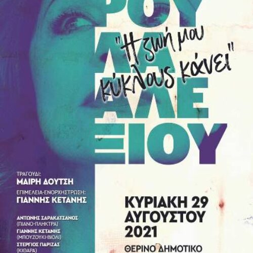 Νάουσα: Συναυλία / αφιέρωμα στην Χάρις Αλεξίου «Η ζωή μου κύκλους κάνει», Κυριακή 29 Αυγούστου