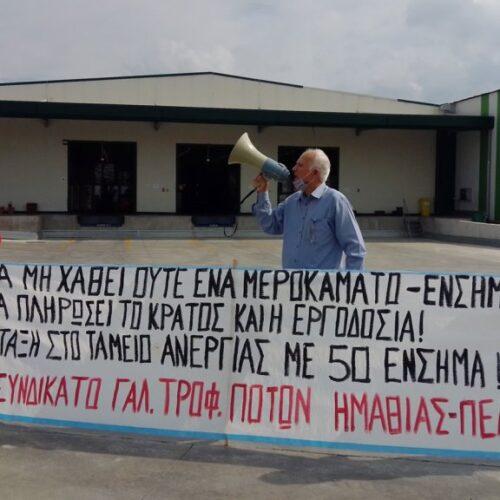 Συνδικάτο Γάλακτος Ημαθίας - Πέλλας: Σύσκεψη για τις καταστροφές, Παρασκευή 20 Αυγούστου / Αρκετά πληρώσαμε για την ανάπτυξή τους
