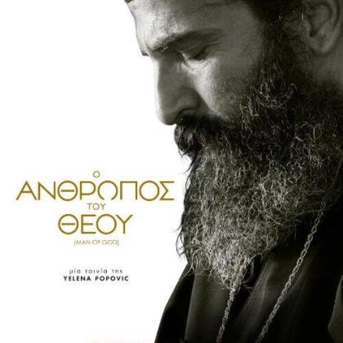 Μητρόπολη Βέροιας: Κινηματογραφική ταινία για τη ζωή και το έργο του Αγίου Νεκταρίου Πενταπόλεως, Παρασκευή 27 Αυγούστου