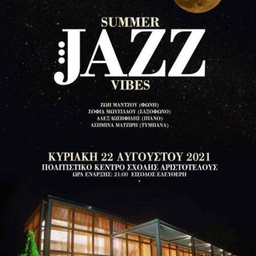 """Νάουσα: """"Summer Jazz Vibes"""" - Μουσική βραδιά υπό το φως της πανσελήνου  στο Πολιτιστικό Κέντρο της Σχολής Αριστοτέλους"""