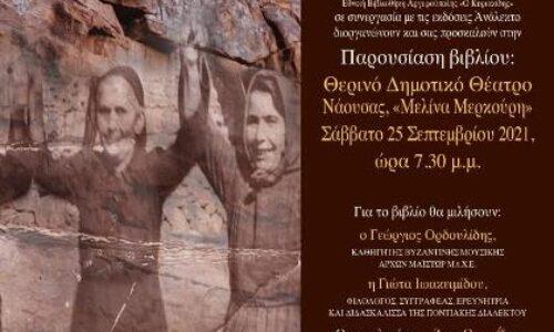 Νάουσα / Εύξεινος Λέσχη: Παρουσίαση του νέου βιβλίου του Ηλία Τσέχου, Σάββατο 25 Σεπτεμβρίου