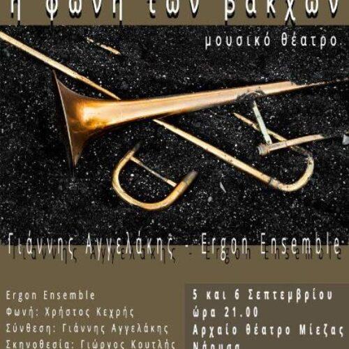 """Αρχαίο Θέατρο Μίεζας: Μουσικό θέατρο """"Η Φωνή των Βακχών"""", Κυριακή 5 και Δευτέρα 6 Σεπτεμβρίου"""