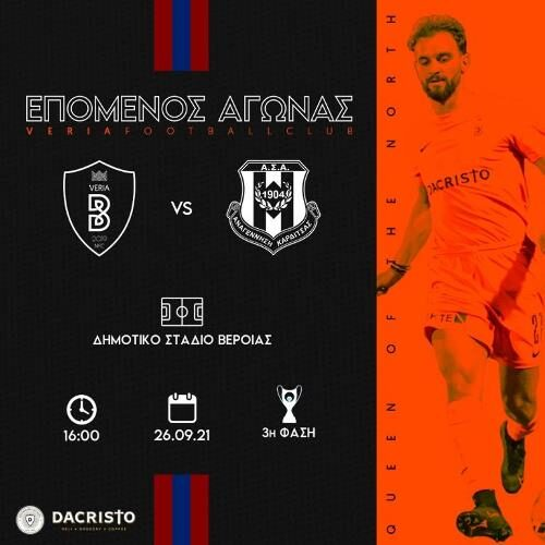 Ποδόσφαιρο / Βέροια – Αναγέννηση Καρδίτσας: Πρώτος επίσημος αγώνας για το Κύπελλο Ελλάδος