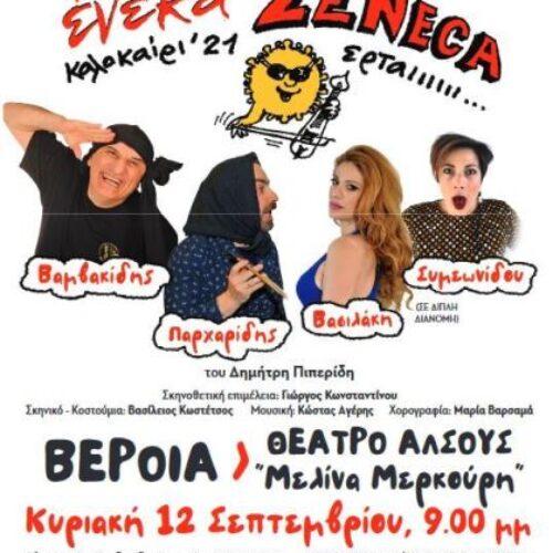 Βέροια / Θέατρο Άλσους: Ποντιακή θεατρική παράσταση «Ένεκα Zeneca»,Κυριακή 12 Σεπτεμβρίου