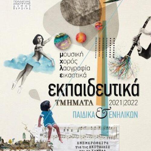 """ΚΕΠΑ Δήμου Βέροιας: """"Fitness kids"""" στην Αντωνιάδειο Στέγη Γραμμάτων και Τεχνών"""