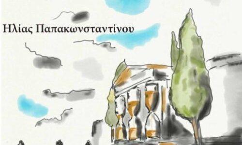 """Νέο Βιβλίο: Μαίρη Ζαχαράκη / Ηλίας Παπακωνσταντίνου """"Ρεμβάζοντας μέσα στο χρόνο"""""""