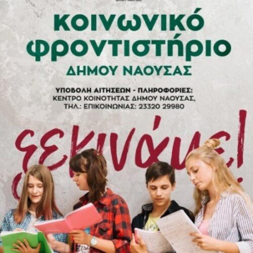 Ξεκινούν οι εγγραφές στο Κοινωνικό Φροντιστήριο του Δήμου Νάουσας