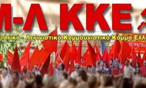 Πολιτική συγκέντρωση του Μ-Λ ΚΚΕ στη Βέροια, Σάββατο 25 Σεπτεμβρίου
