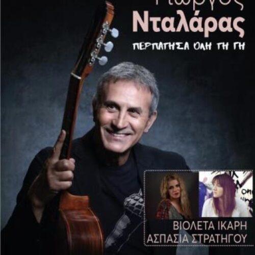 Βέροια Εύηχη Πόλη: Γιώργος Νταλάρας «Περπάτησα όλη τη γη…», Σάββατο 4 Σεπτεμβρίου (είσοδος ελεύθερη)